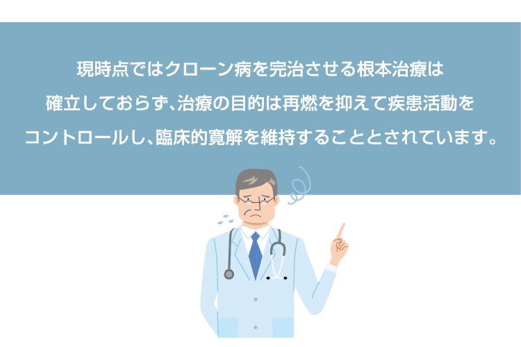 現時点ではクローン病を完治させる根本治療は確立しておらず、治療の目的は再燃を抑えて疾患活動をコントロールし、臨床的寛解を維持することとされています。
