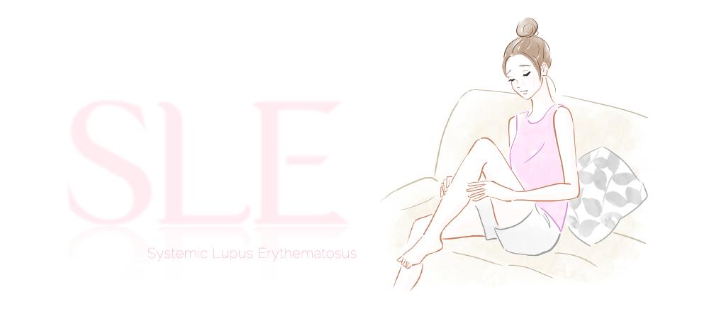 SLE(全身性エリテマトーデス)とはのイメージ