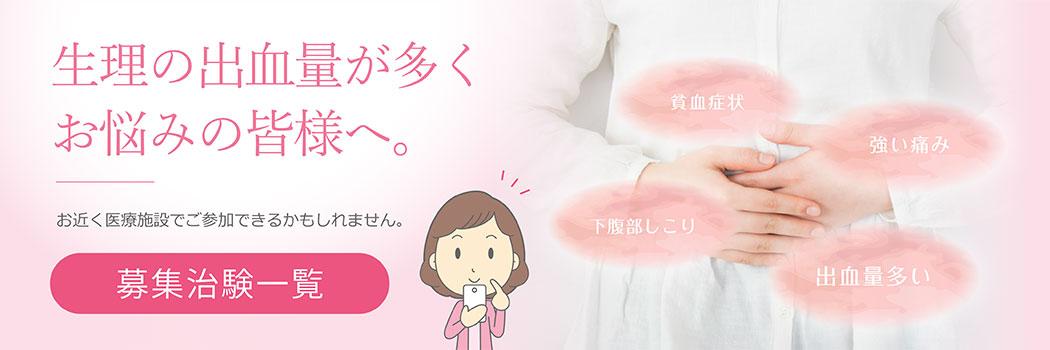 子宮筋腫試験一覧